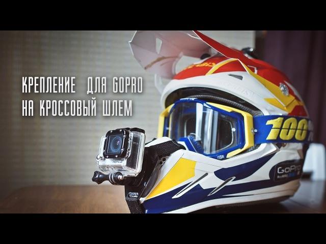 DOBROEENDURO Крепление для GoPro на кроссовый шлем Своими руками