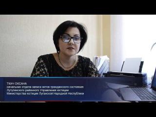 Брифинг о платных услугах территориального отдела Министерства юстиции ЛНР