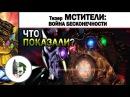 МСТИТЕЛИ Война Бесконечности D23 Что нам известно Факты и Теории