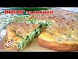 Заливной Пирог на Кефире с яйцом и зеленым луком Быстро и вкусно!