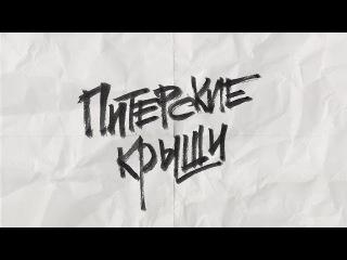 Премьера! Noize MC – Питерские крыши
