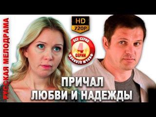 Причал любви и надежды HD Фильм Русские мелодрамы сериалы russkie filmy