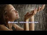Косые дожди - Марина Хлебникова караоке