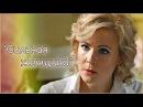 Сильные женщины тоже плачут Склифосовский Нарочинская - YouTube