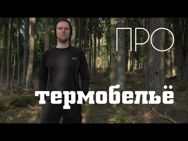 Про ТЕРМОБЕЛЬЁ