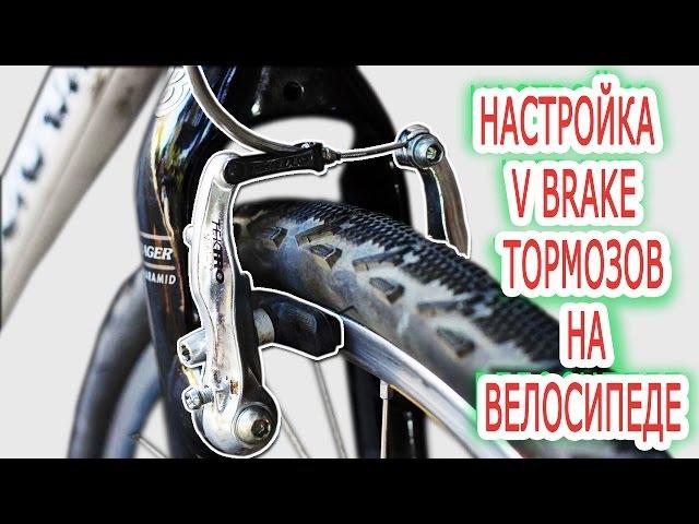 Ободные тормоза v brake Смотрите как правильно настроить ободные тормоза v brake на в