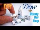 DIY Miniature Dove Beauty Bars DollHouse No Polymer Clay!