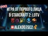 Игра за случайную расу в StarCraft 2 Legacy of the Void 17.02.17 1080p@60fps
