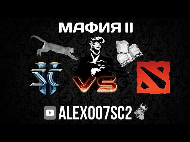 Мафия II: StarCraft VS DotA feat Alex007, Couguar, Nalan