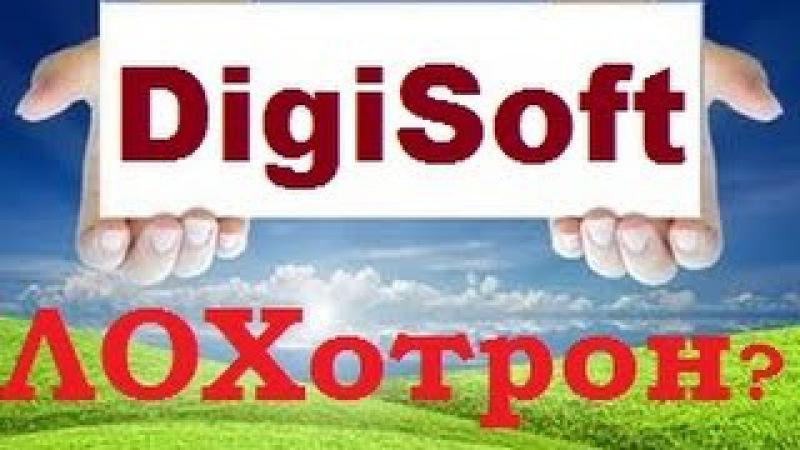 DigiSoft Payline - очередной ЛОХтрон? Шок. . . об этом должны знать все!