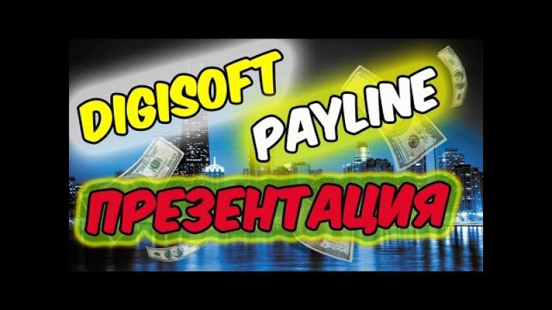 DigiSoft Payline Маркетинг компании Как Заработать в Интернете