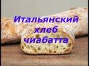 Итальянский хлеб Чиабатта рецепт за 5 минут