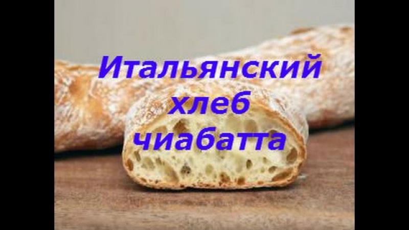 Итальянский хлеб Чиабатта рецепт теста за 5 минут » Freewka.com - Смотреть онлайн в хорощем качестве