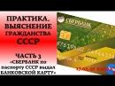 Практика Выяснение гражданства СССР Часть 3 Сбербанк по паспорту СССР выдал банковскую карту