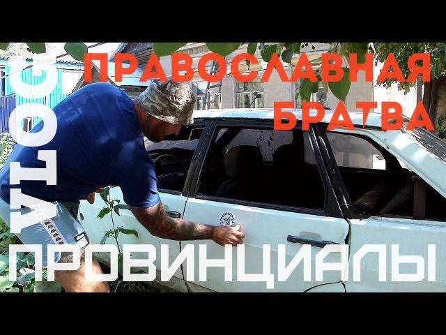 Православная братва. Первый раз бьет тату   ПРОВИНЦИАЛЫ   VLOG62