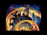 Книга мастеров (2009) фэнтези, семейный. Первый российский фильм Disney