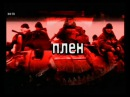 Чеченский капкан 4 серия. Террор 2004 Документальный фильм