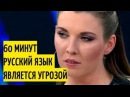 60 минут ПОСЛЕДНИЙ ВЫПУСК Заговорил по-русски в Украине - получи пулю!
