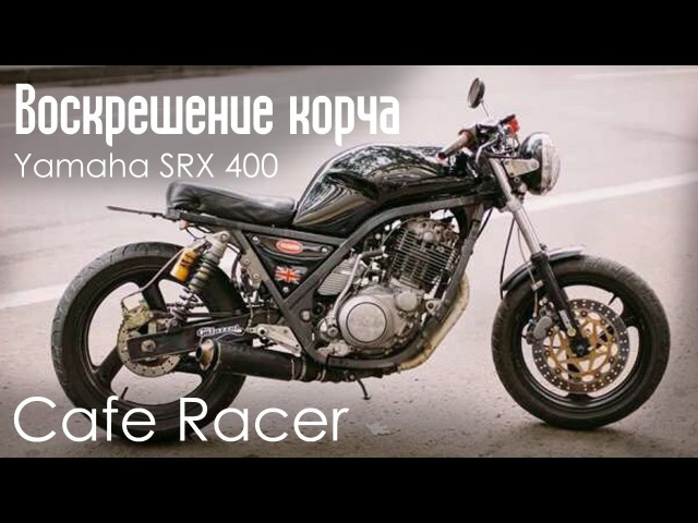 Cafe Racer Yamaha SRX 400/Обзор и разбор/ Часть 1