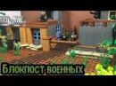 Блокпост ВОЕННЫХ Самоделка сталкер 12 серия самоделок Military checkpoint LEGO