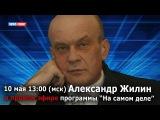 Военный эксперт Александр Жилин в прямом эфире News Front 10 мая