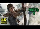 Tomb Raider 2013 Прохождение Без Комментариев Часть 3 Волчье Логово PC 4K 60 FPS