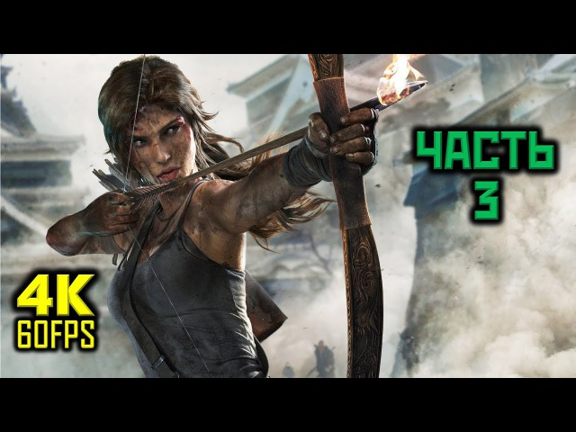 Tomb Raider 2013, Прохождение Без Комментариев - Часть 3: Волчье Логово [PC | 4K | 60 FPS]