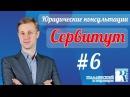 Сервитут Юридические консультации