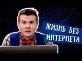 Пропал интернет: знаки Зодиака не в сети