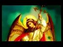 Молитва Архангелу Михаилу - Святый и великий Архангеле Божий Михаиле