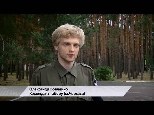 Активна молодь обирає освітній табір «Хорунжий» - сюжет НСТУ Волинська регіонал...