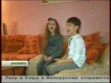 Саша Лазин и Лиза Дрозд - подготовка к JESC-2010 (ТВ-новости)