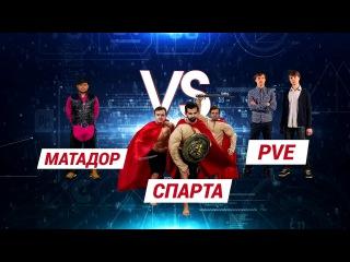 1/8: Матадор VS Спарта VS PVE
