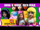 ЛЕГОЛЕНД Legoland в ДУБАИ Влог Вика Выиграла Огромного Единорога и Получила Оскар Вики Шоу