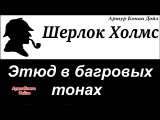 Шерлок Холмс - Этюд в багровых тонах.  Артур Конан Дойл - АудиоКниги Online