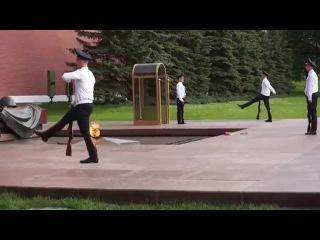 Смена Почётного караула у Вечного огня в Москве. Могила Неизвестного Солдата в Александровском саду