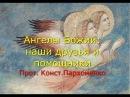 Ангелы Божии наши друзья и помощники
