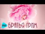 Братья Гримм  -  Лелею (Official Audio 2017)