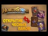 Hearthstone: Открытие 104 Чесно Заработаных Бустеров (4 разных патча)