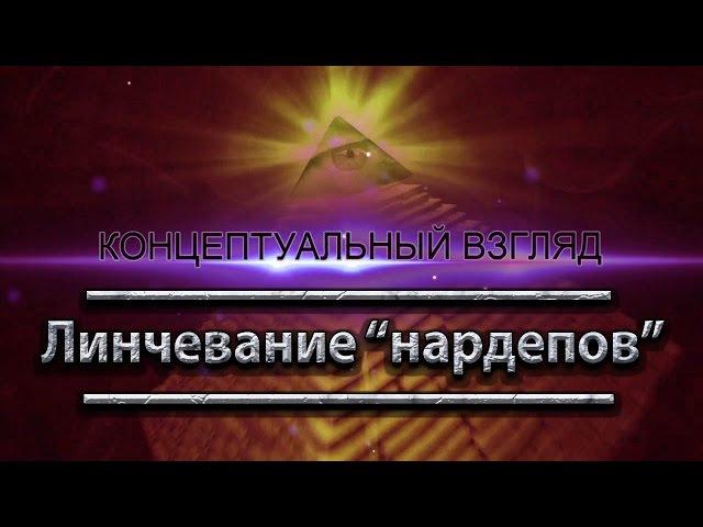 Линчевание нардепов и символы украинской войны