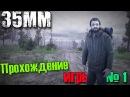 Прохождения игры №1. Обзор. 35ММ