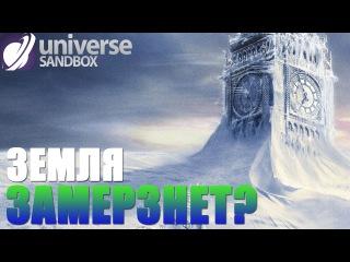 Universe Sandbox 2 - ЧТО БУДЕТ ЕСЛИ СОЛНЦЕ ИСЧЕЗНЕТ? 44 (ЖИЗНЬ БЕЗ СОЛНЦА. ЧТО БУДЕ С ЗЕМЛЕЙ)