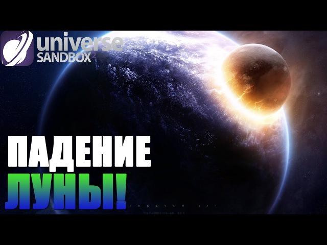 Universe Sandbox 2 - ЧТО БУДЕТ ЕСЛИ ЛУНА УПАДЕТ НА ЗЕМЛЮ? 45 (ЛУНА СТОЛКНЕТСЯ С ЗЕМЛЕЙ)