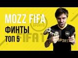 FIFA 17 : ТОП-5 простых и эффективных финтов