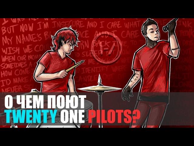 О чем поют Twenty One Pilots?/Lane Boy, Heavydirtysoul