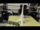 Эйфелевая башня на 3D принтере