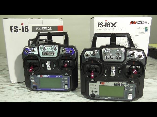 FLYSKY FS-I6X xs FS-I6 Обзор и разница между FS-I6X и FS-I6