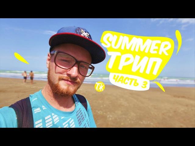 Travel Жажда - Summer Трип (часть 3)