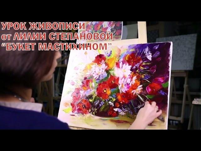 МАСТЕР КЛАСС ПО ЖИВОПИСИ ОТ ЛИЛИИ СТЕПАНОВОЙ. НАТЮРМОРТ МАСТИХИНОМ / Lesson oil painting