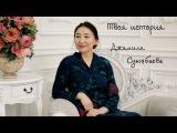 История Джамили Суюнбаевой